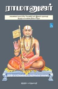 Ramanujar_b